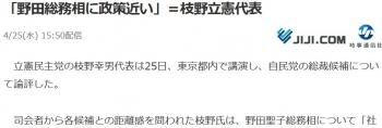 news「野田総務相に政策近い」=枝野立憲代表