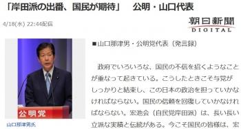 news「岸田派の出番、国民が期待」 公明・山口代表