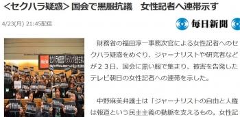 news<セクハラ疑惑>国会で黒服抗議 女性記者へ連帯示す