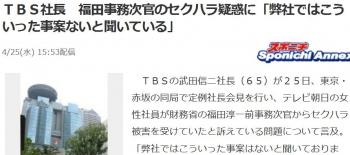newsTBS社長 福田事務次官のセクハラ疑惑に「弊社ではこういった事案ないと聞いている」