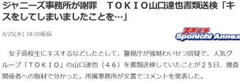newsジャニーズ事務所が謝罪 TOKIO山口達也書類送検「キスをしてしまいましたことを…」