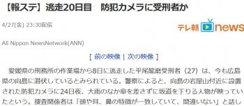 news【報ステ】逃走20日目 防犯カメラに受刑者か