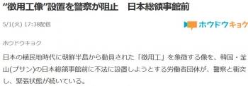 "news""徴用工像""設置を警察が阻止 日本総領事館前"