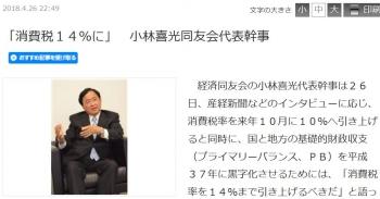 news「消費税14%に」 小林喜光同友会代表幹事