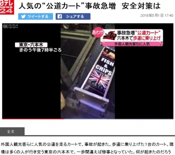 "news人気の""公道カート""事故急増 安全対策は"