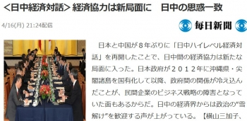 news<日中経済対話>経済協力は新局面に 日中の思惑一致