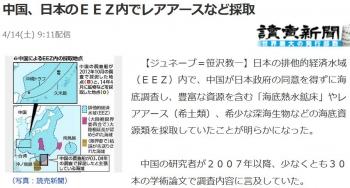 news中国、日本のEEZ内でレアアースなど採取