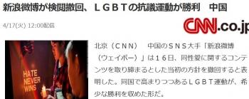 news新浪微博が検閲撤回、LGBTの抗議運動が勝利 中国