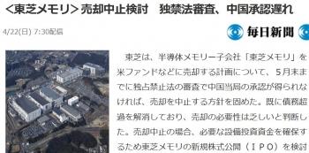 news<東芝メモリ>売却中止検討 独禁法審査、中国承認遅れ