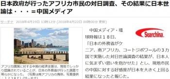 news日本政府が行ったアフリカ市民の対日調査、その結果に日本世論は・・・=中国メディア