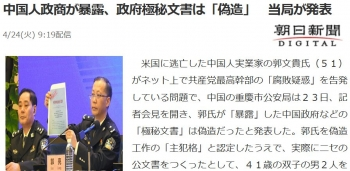 news中国人政商が暴露、政府極秘文書は「偽造」 当局が発表