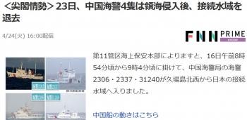news<尖閣情勢>23日、中国海警4隻は領海侵入後、接続水域を退去