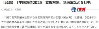 news【台湾】「中国製造2025」支援対象、鴻海系など5社も