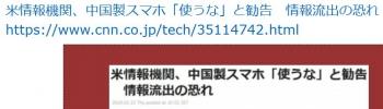 ten米情報機関、中国製スマホ「使うな」と勧告 情報流出の恐れ