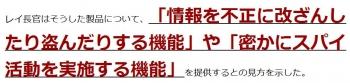ten米情報機関、中国製スマホ「使うな」と勧告 情報流出の恐れ2