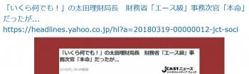 ten「いくら何でも!」の太田理財局長 財務省「エース級」事務次官「本命」だったが