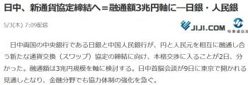 news日中、新通貨協定締結へ=融通額3兆円軸に―日銀・人民銀