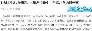 news沖縄ではしか患者、4年ぶり発生 台湾からの観光客