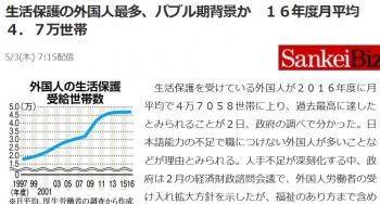news生活保護の外国人最多、バブル期背景か 16年度月平均4.7万世帯