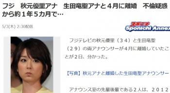 newsフジ 秋元優里アナ 生田竜聖アナと4月に離婚 不倫疑惑から約1年5カ月で…