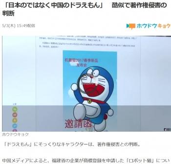 news「日本のではなく中国のドラえもん」 酷似で著作権侵害の判断