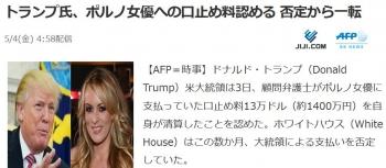 newsトランプ氏、ポルノ女優への口止め料認める 否定から一転