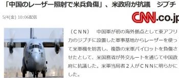 news「中国のレーザー照射で米兵負傷」、米政府が抗議 ジブチ