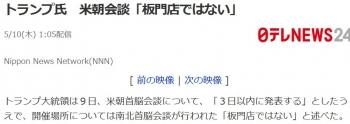 newsトランプ氏 米朝会談「板門店ではない」