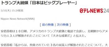 newsトランプ大統領「日本はビッグプレーヤー」