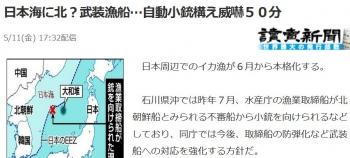 news日本海に北?武装漁船…自動小銃構え威嚇50分