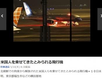 news米国人を乗せてきたとみられる飛行機