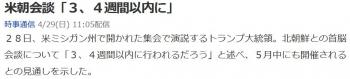 news米朝会談「3、4週間以内に」