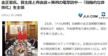 news金正恩氏、習主席と再会談=異例の電撃訪中―「段階的な非核化」を主張