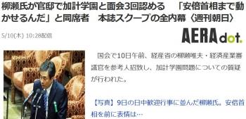 news柳瀬氏が官邸で加計学園と面会3回認める 「安倍首相まで動かせるんだ」と同席者 本誌スクープの全内幕〈週刊朝日〉