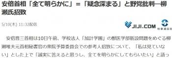 news安倍首相「全て明らかに」=「疑念深まる」と野党批判―柳瀬氏招致