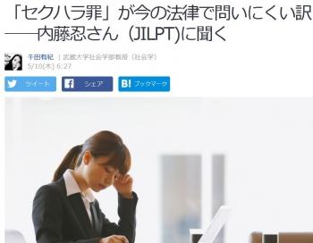 news「セクハラ罪」が今の法律で問いにくい訳――内藤忍さん(JILPT)に聞く