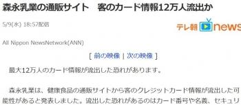 news森永乳業の通販サイト 客のカード情報12万人流出か