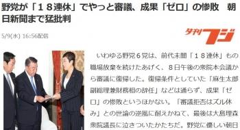 news野党が「18連休」でやっと審議、成果「ゼロ」の惨敗 朝日新聞まで猛批判