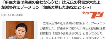 news「麻生大臣は普通の会社ならクビ」辻元氏の発言が大炎上 左派野党にブーメラン「無断欠勤したあなたこそ…」
