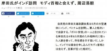 news岸田氏がインド訪問 モディ首相と会えず、周辺落胆