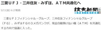 news三菱UFJ・三井住友・みずほ、ATM共通化へ