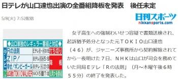 news日テレが山口達也出演の全番組降板を発表 後任未定