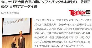 """news米キャリア合併 合意の裏にソフトバンクの心変わり 佐野正弘の""""日本的""""ケータイ論"""