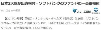 news日本3大銀が出資検討=ソフトバンクのファンドに―英紙報道