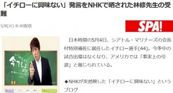 news「イチローに興味ない」発言をNHKで晒された林修先生の受難