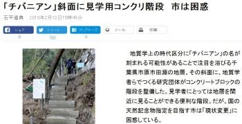 news「チバニアン」斜面に見学用コンクリ階段 市は困惑