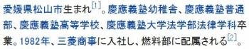 wiki中村時広