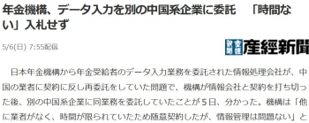 news年金機構、データ入力を別の中国系企業に委託 「時間ない」入札せず