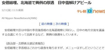 news安倍総理、北海道で異例の厚遇 日中雪解けアピール
