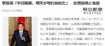 news李首相「中日関係、晴天が現れ始めた」 安倍首相と会談